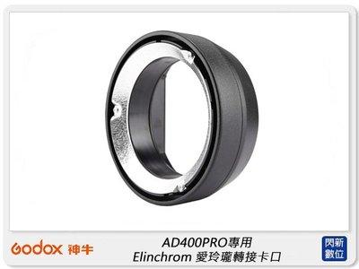 ☆閃新☆GODOX 神牛 AD400 PRO專用 Elinchrom 愛玲瓏 轉接卡口(公司貨)