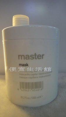 便宜生活館【深層護髮】LAKME 萊肯 萊肯 蘆薈髮膜1000ml 給予修護與抗毛燥