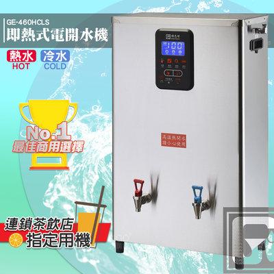 原廠保固附發票~偉志牌 即熱式電開水機 GE-460HCLS (冷熱 檯掛兩用)商用飲水機 電熱水機 飲水機 開飲機