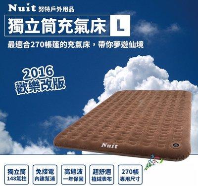 【山野賣客】努特NUIT 夢遊仙境充氣床墊L號 NTB11 非歡樂時光/露營達人