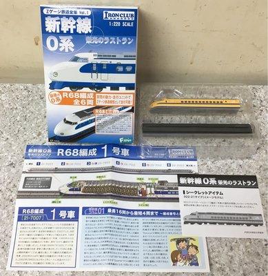 全新 1:220 盒蛋 新幹線 O 系 子彈火車(特別版) 未玩過 (2010 年 Made In CHINA)