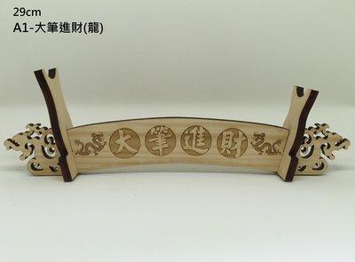 29cm 雙龍造型 文昌筆架  展示架