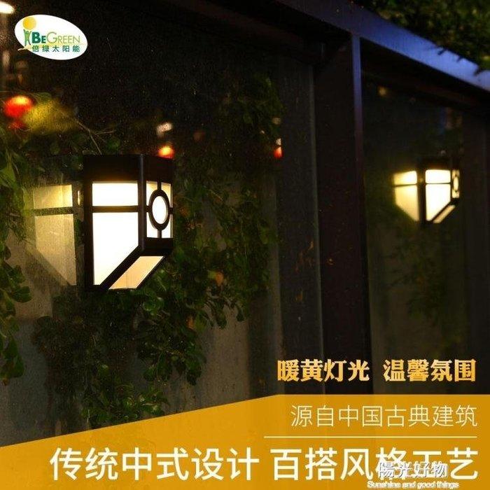 太陽能燈太陽能戶外花園別墅庭院裝飾燈家用鄉村院子圍牆大門門頭門柱壁燈【簡·居家館】