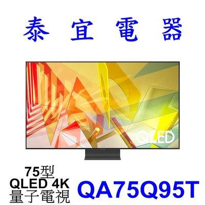 【泰宜電器】SAMSUNG三星 QA75Q95T AWXZW QLED 4K液晶電視 直下式面板【另有QA75Q70T】