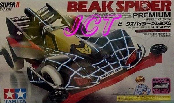 @@嚕嚕米小舖@@四驅車組裝 19439 BEAK SPIDER大蜘蛛 SUPER-II 底盤