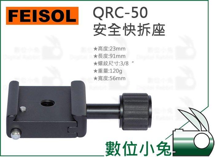 數位小兔【FEISOL QRC-50 安全快拆座】快裝座 Arca Swiss 雲台 VH-40 VH-60 腳架