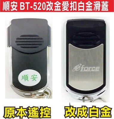 遙控器達人順安 BT-520改金愛扣白金滑蓋 0D 滾碼發射器 快速捲門 電動門遙控器 各式遙控器維修 鐵捲門遙控器