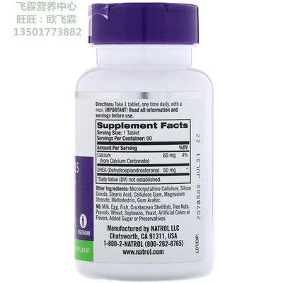 【Puritans美代購】美國Natrol脫氫表雄酮50毫克60粒DHEA青春寶舒緩情緒和壓力健康