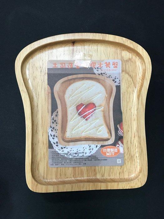 【無敵餐具】橡膠原木吐司餐盤(台灣製) 1入 隔餐盤/造型盤/餐盤/鐵盤/木製盤 全新上市優惠中!量多可來電