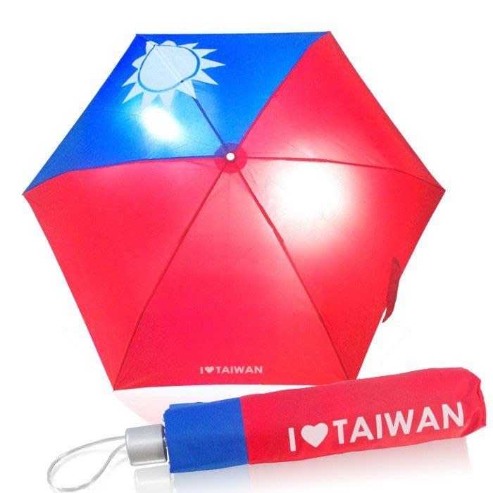 【愛台灣】國旗造型手開三折傘