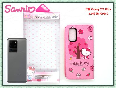 【促銷價中】HelloKitty 三星 S20 Ultra 6.9吋 SM-G9880 正版熱銷款粉色 側掀凱蒂貓皮套