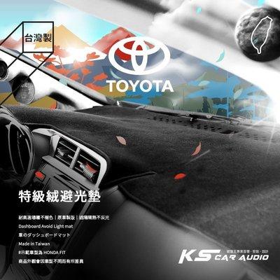 8AK【不褪色 特級絨避光墊】台灣製 altis yaris vios camry wish RAV4 innova