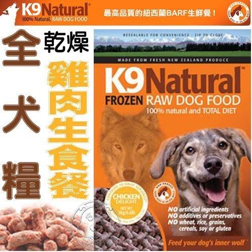 【🐱🐶培菓寵物48H出貨🐰🐹】K9 Natural 全犬《乾燥雞肉》生食餐1.25kg 特價3150元自取不打折