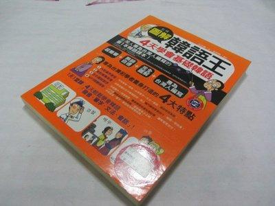 忻芯小棧   圖解韓語王:4天學會基礎韓語(附MP3)》ISBN:9866481956│我識│王正麗,金炫彬(ㄌ90袋)