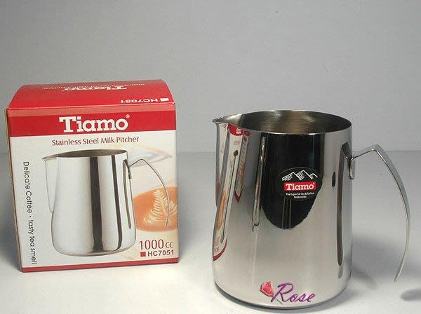 【ROSE 玫瑰咖啡館】Tiamo 不鏽鋼拉花杯1000cc(咖啡器具) ..新品上市