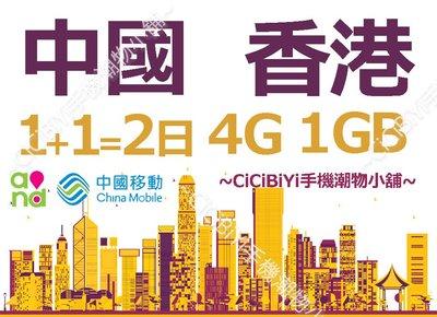 [CiCiBiYi 全球網卡小舖] 中國移動香港4G 中國 香港 1+1=2日 1GB數據 快閃中港 過境