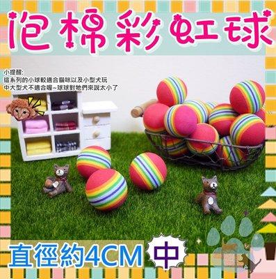 [直徑4CM] [中款] 泡棉彩虹玩具球 顏色隨機不挑 適合貓及小型犬/ 貓玩具/ 狗玩具/ 逗貓玩具/ 寵物玩具/ T603-2 台中市