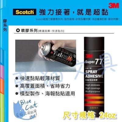 【可超商取貨】海報/模型黏貼適用【BC36165】〈Supper 77〉萬能噴膠 24oz /瓶《3M》【藍貓文具】