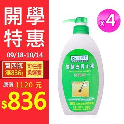 陳耀寬 養髮去屑生薑洗髮精600ml 4入組 可超商取貨付款