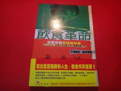 【愛悅二手書坊 26-16】飲食革命     久司道夫.船井幸雄/作     統一夢公園