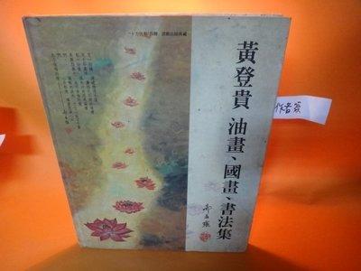 【愛悅二手書坊 08-36】黃登貴 油畫、國畫、書法集    (內附簽名)