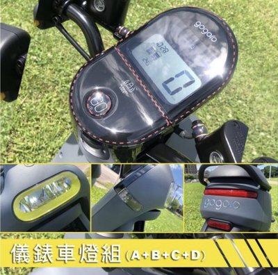 【美國 Avery SPF-X1】Gogoro 3 犀牛皮保護貼系列 - 儀表板面板組+大燈+尾燈+方向燈