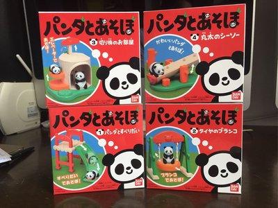 全新 Ban Dai 2008年 絕版 熊貓部屋 食玩 盒蛋 一套4款