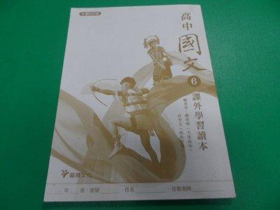 大熊舊書坊-高中國文 6 課外學習讀本 本書附詳解 龍騰 -900