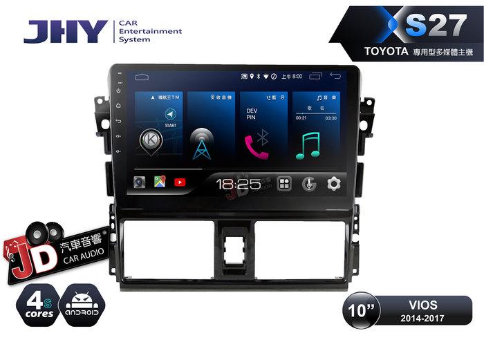 【JD汽車音響】JHY X27 XS27 TOYOTA VIOS 14-17 10吋專車專用安卓主機 4+64G 聲控。