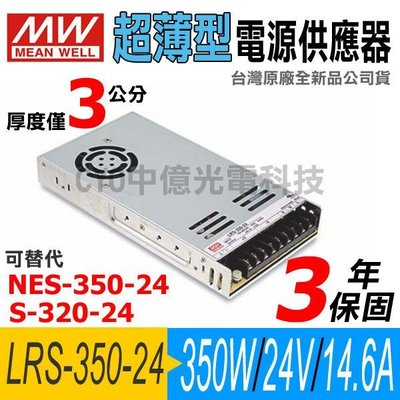中億~MW明緯LRS-350-24超薄...