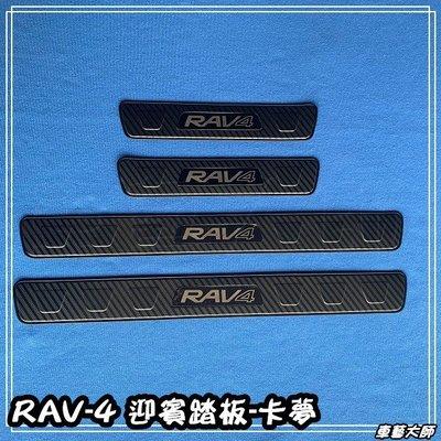☆車藝大師☆批發專賣 TOYOTA 19年 5代 RAV-4 四門 迎賓踏板 RAV4 踏板 門檻踏板 卡夢