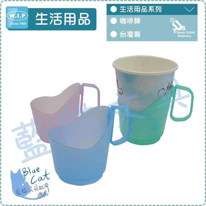 【可超商取貨】杯套/沖泡用品【BC02024】 Q008 紙杯套 1入 配色出貨【W.I.P】【藍貓BlueCat】