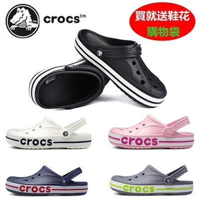 【季末清貨】CROCS卡駱馳夏季洞洞鞋新款貝雅卡駱班男女情侶涼鞋沙灘鞋+送鞋扣