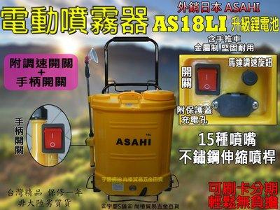 刷卡分期 大全配日本ASAHI AS18LI鋰電池 電動噴霧器18L(調速開關+手柄開關)調流量 噴霧機噴藥機 含手推車 台北市