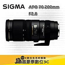 SIGMA 70-200mm F2.8 APO EX DG OS HSM 鏡頭 晶豪泰3C 專業攝影 公司貨