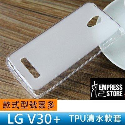 【妃小舖】LG V30+ 全包/防撞 霧面/透明 TPU 軟套/軟殼/清水套/保護套/手機套
