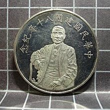 大草原典藏,國父八十年純銀章,特價一天