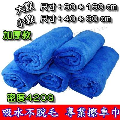【UIShop】擦車巾 洗車巾 洗車布...