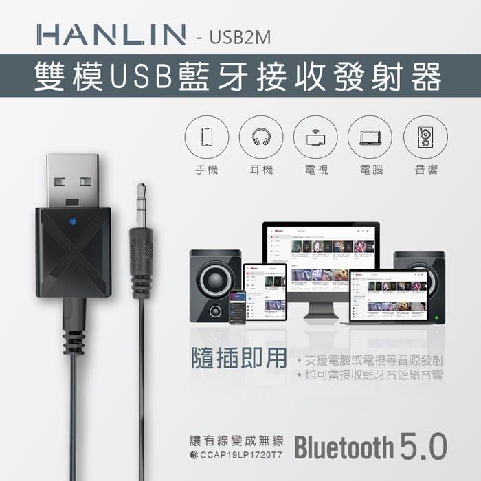 【 結帳另有折扣 】藍牙5.0 雙模USB藍牙接收發射器 HANLIN-USB2M 藍牙發射接收 車用mp3 FM發射器
