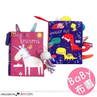 八號倉庫 寶寶的第一本布書 恐龍尾巴撕不爛書 響纸 玩具【2D156M900】