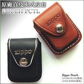【ARMYGO】ZIPPO 原廠真皮皮套 (背夾式)