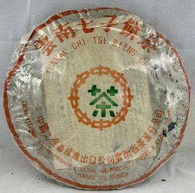 {育仁堂茶業} --- 2004年 / 勐海茶廠 / 402批 ~ 7532青餅 ~ 8000元