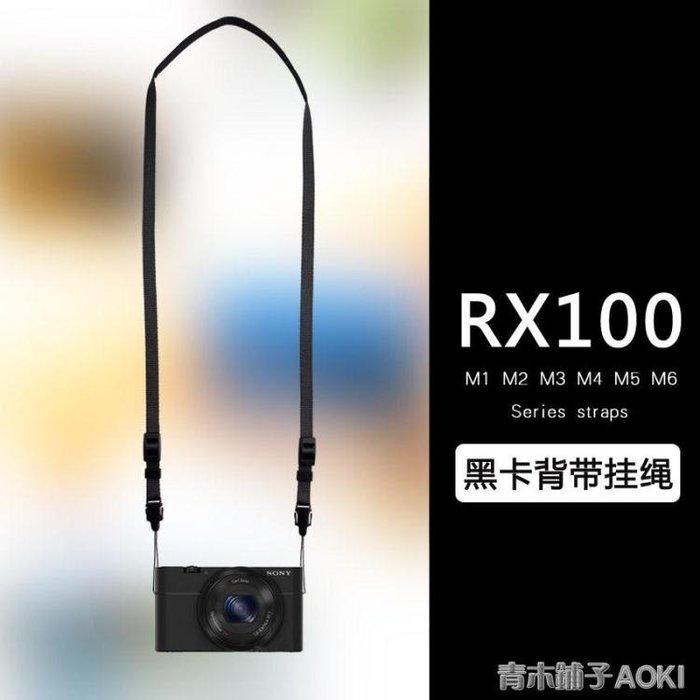 新品-萬岡索尼黑卡DSC-RX100 RX100 M2 M3 M4 M5 M6相機掛繩肩帶背帶  幻越工藝
