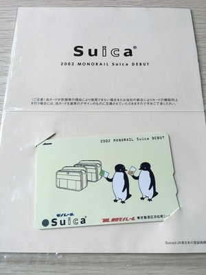 2002 monorail suica debut 羽田空港 紀念卡 無法當 IC 卡 使用