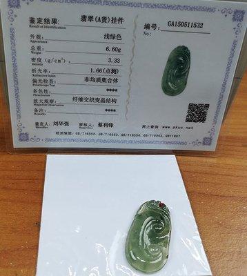 宋家苦茶油phachawjupei.1翡翠玉珮.陰陽魚.龍目.如意太極.集一切吉祥如意象徵.溫潤的翡翠玉珮