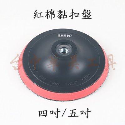 (4吋 紅棉黏扣盤) 黏扣式海綿盤 多種款式規格 魔鬼氈黏扣盤 魔鬼氈黏盤 海綿盤 拋光盤 打蠟海綿盤