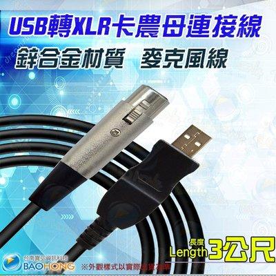 含稅價】3米3公尺 鋅合金 USB轉XRL卡農話筒線 電腦連接USB轉麥克風線 高品質錄音線 USB麥克風線