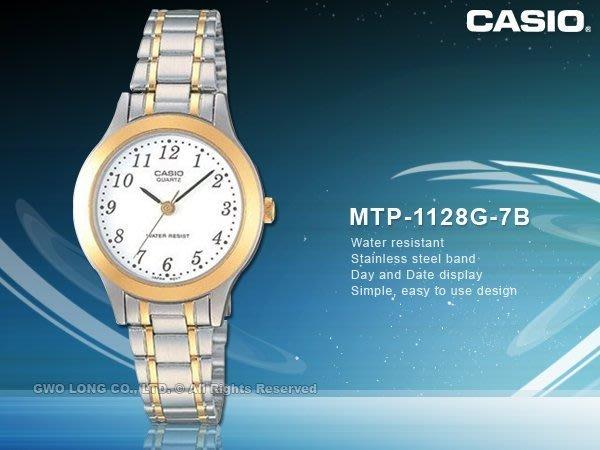 [ㄚ寶3C ] CASIO MTP-11288G-7B 優雅半金數字面盤男錶.生活防水.礦物玻璃.(附台灣原廠保證)