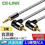 CE- LINK 3米 3.5mm 轉 雙RCA 音源線 音頻線...
