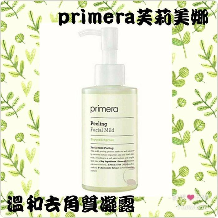 (現貨:網路推薦)韓國Primera 溫和去角質凝露 150ml Primera溫和角質調理晶露